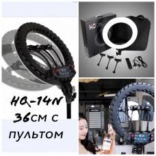 Светодиодное кольцо HQ-14N 36см c пультом + штатив