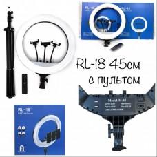 Светодиодное кольцо RL-18 45см c пультом + штатив