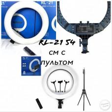 Светодиодное кольцо RL-21 54см c пультом + штатив