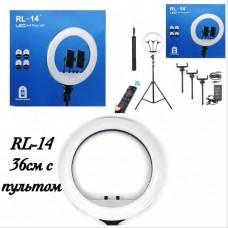 """Светодиодное кольцо """"RL-14"""" 36см с пультом + штатив"""